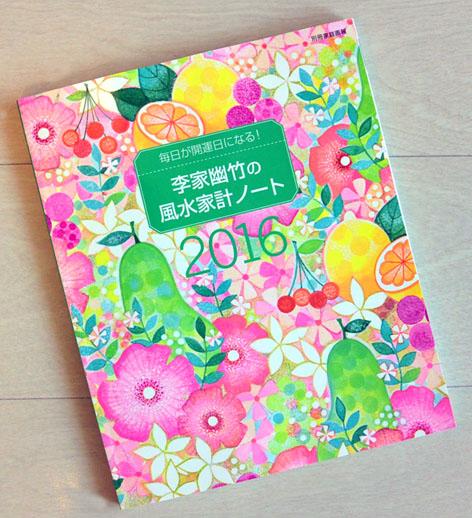 風水家計ノート2016