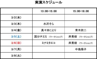 hp_実演スケジュール表